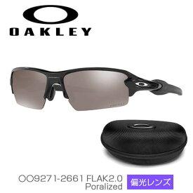 オークリー(Oakley) スポーツサングラス(アジアンフィット) FLAK2.0 (フラック2.0) 海外正規品 Polished Black/Prizm Black偏光レンズ OO9271-2661(19y1m)[次回使えるクーポンプレゼント]