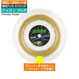 [お試し12Mカット品]プリンス(Prince) プレミア パワー 18(1.20mm)/17(1.25mm)/16(1.30mm) 12M 硬式テニス マルチフィラメントガット (19y2m)[次回使えるクーポンプレゼント]