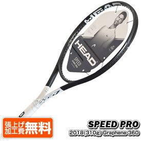 ヘッド(HEAD) 2018 グラフィン360 スピードプロ SPEED PRO(310g)235208 海外正規品【2018年7月登録 硬式テニスラケット】[NC][次回使えるクーポンプレゼント]