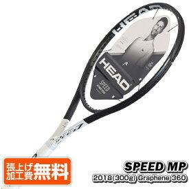 ヘッド(HEAD) 2018 グラフィン360 スピードMP SPEED MP(300g)235218 海外正規品【2018年7月登録 硬式テニスラケット】[NC][次回使えるクーポンプレゼント]