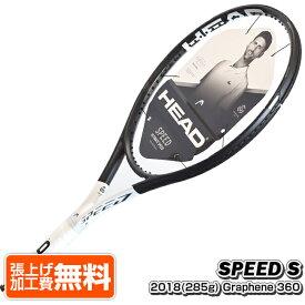 10%OFFクーポン対象】在庫処分特価】ヘッド(HEAD) 2018 グラフィン360 スピードS SPEED S(285g)235238 海外正規品(18y7m) 硬式テニスラケット[NC][次回使えるクーポンプレゼント]