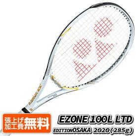 [大坂なおみ限定モデル]ヨネックス(YONEX) 2020 EZONE100L イーゾーン100L (285g) OSAKA LTD EDITION 硬式テニスラケット 06EZ3NOYX-532 W×GO(20y10m)[AC][次回使えるクーポンプレゼント]