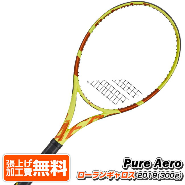 [フレンチオープン]バボラ(Babolat) 2019 ピュアアエロ ローランギャロス(300g)RolandGarros 海外正規品 硬式テニスラケット 101392-321(19y4m)[AC][次回使えるクーポンプレゼント]
