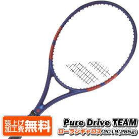 [フレンチオープン]バボラ(Babolat) 2019 ピュアドライブ チームTEAM ローランギャロス(285g)RolandGarros 海外正規品 硬式テニスラケット 101365-655(19y4m)[AC][次回使えるクーポンプレゼント]