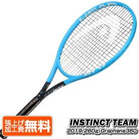 10%OFFクーポン対象】在庫処分特価】ヘッド(HEAD) 2019 グラフィン360 インスティンクトチーム(260g)INSTINCT TEAM 海外正規品 硬式テニスラケット 232809(19y3m)[NC][次回使えるクーポンプレゼント]