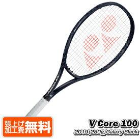 [黒色バージョン]ヨネックス(YONEX) 2019 VCORE 100 Vコア100(280g) ギャラクシーブラック 海外正規品 18VC100YX(19y3m)硬式テニスラケット[AC]ブイコア[次回使えるクーポンプレゼント]