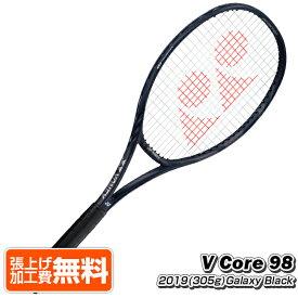 [黒色バージョン]ヨネックス(YONEX) 2019 VCORE 98 Vコア98(305g) ギャラクシーブラック 海外正規品 18VC98YX(19y3m)硬式テニスラケット[AC]ブイコア[次回使えるクーポンプレゼント]