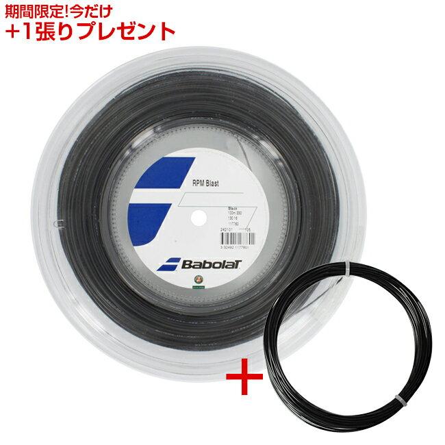 期間限定1張プレゼント!】【激スピン】バボラ RPMブラスト(120/125/130/135) 200Mロール 硬式テニス ポリエステル ガット Babolat RPMBlast(200m roll strings)ポリガット [次回使えるクーポンプレゼント]