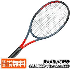 22日19時からハロウィンクーポン】ヘッド(HEAD) 2019 グラフィン360 ラジカル MP(295g) Radical MP 海外正規品 硬式テニスラケット 233919(19y5m)[NC]