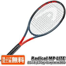 14日19時から5時間限定10%OFFクーポン】ヘッド(HEAD) 2019 グラフィン360 ラジカル MPライト(270g) Radical MP LITE 海外正規品 硬式テニスラケット 233929(19y5m)[NC]