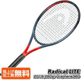 10%OFFクーポン対象】在庫処分特価】ヘッド(HEAD) 2019 グラフィン360 ラジカル ライト(260g) Radical LITE 海外正規品 硬式テニスラケット 233949(19y5m)[NC][次回使えるクーポンプレゼント]