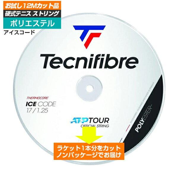 [お試し12Mカット品]テクニファイバー(Tecnifibre) ICE CODE アイスコード (1.25/1.30) 硬式テニス ポリエステルガット (19y5m)