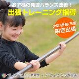 [3歳からOK]トレーニングでお子様の発達バランス改善!大阪・奈良・三重へ出張トレーニング指導【かしはらもりもと接骨院xアミュゼコラボ企画】