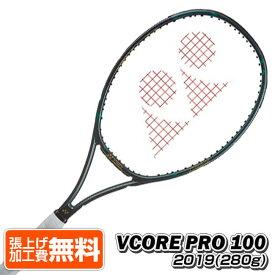 22日19時からハロウィンクーポン】ヨネックス(YONEX) 2019 Vコア プロ 100 VCORE PRO 100 (280g) 海外正規品 硬式テニスラケット ブイコア 02VCP100YX-505 マットグリーン(19y10m)[AC][次回使えるクーポンプレゼント]