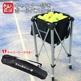 [150球収納]テニス馬鹿キャスター付きボールバスケット[努力は裏切らない]バージョンボールバッグボールカゴボールカート202019999(19y10m)