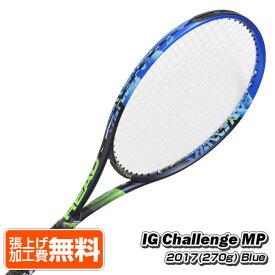 在庫処分特価】[初心者・ジュニアプレーヤー・中高生におすすめ!]ヘッド(HEAD) 2017 IG チャレンジMP ブルー(270g) 海外正規品 硬式テニスラケット (20y1m)[NC][次回使えるクーポンプレゼント]