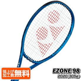 ヨネックス(YONEX) 2020 イーゾーン98 Eゾーン98(305g) EZONE 海外正規品 硬式テニスラケット 大坂なおみ キリオス 06EZ98YX-566ディープブルー(20y2m)[AC][次回使えるクーポンプレゼント]
