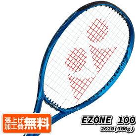 ヨネックス(YONEX) 2020 イーゾーン100 Eゾーン100 (300g) EZONE 海外正規品 硬式テニスラケット 06EZ100YX-566ディープブルー(20y2m)[AC][次回使えるクーポンプレゼント]