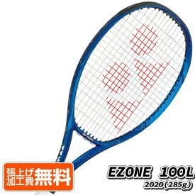 ヨネックス(YONEX) 2020 イーゾーン100L Eゾーン100L (285g) EZONE 海外正規品 硬式テニスラケット 06EZ100LYX-566ディープブルー(20y2m)[NC][次回使えるクーポンプレゼント]