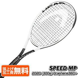 ヘッド(HEAD) 2020 グラフィン360+ スピード ミッドプラス MP(300g) 海外正規品 硬式テニスラケット 234010(20y3m)[NC][次回使えるクーポンプレゼント]