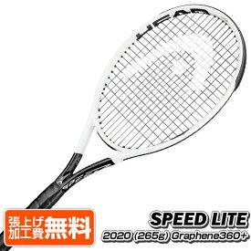 10%OFFクーポン対象】ヘッド(HEAD) 2020 グラフィン360+ スピード ライト LITE(265g) 海外正規品 硬式テニスラケット 234040(20y3m)[NC][次回使えるクーポンプレゼント]