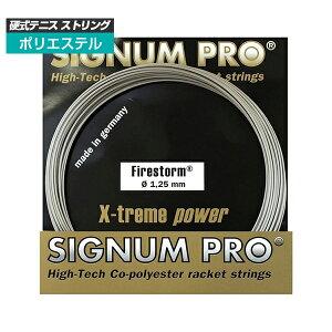 15日24時間限定10%OFFクーポン】[単張パッケージ品]シグナムプロ(SignumPro) ファイヤーストーム Firestorm(1.20/1.25/1.30mm)硬式テニス ポリエステルガット[次回使えるクーポンプレゼント]