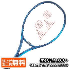 [0.5インチロング]ヨネックス(YONEX) 2020 イーゾーン100プラス EZONE 100+(300g) 海外正規品 硬式テニスラケット 06EZ100PYX-566 ディープブルー(20y6m)[次回使えるクーポンプレゼント]