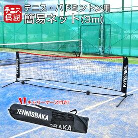 テニス馬鹿 テニスネット・ソフトテニスネット・バドミントンネット ポータブル 簡易ネット 3M 練習用テニスネット(収納ケース付き) 硬式・軟式(20y7m)[次回使えるクーポンプレゼント]