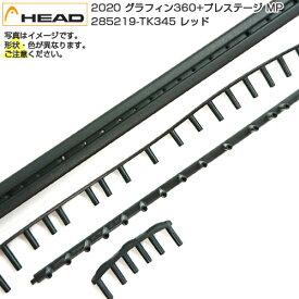 [グロメット]ヘッド(HEAD) 2020 グラフィン360+プレステージ MP(ミッドプラス) 285219-TK345 レッド(20y7m)[次回使えるクーポンプレゼント]