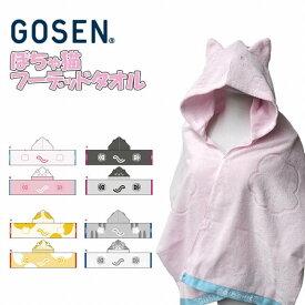 [数量限定]ゴーセン(Gosen) ぽちゃ猫 POCHANECO フーデッドタオル ポチャ猫 フード付きタオル NFD01(20y7m)[次回使えるクーポンプレゼント]