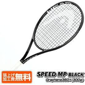 7月25日ラケットクーポン対象】[黒バージョン]ヘッド(HEAD) 2021 グラフィン360+ SPEED MP BLACK スピード ミッドプラス ブラック 海外正規品 硬式テニスラケット 234510(21y2m)[NC][次回使えるクーポンプレゼント]