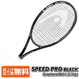 10月20日ラケットクーポン対象】[黒バージョン]ヘッド(HEAD) 2021 グラフィン360+ SPEED PRO BLACK スピード プロ ブラック 海外正規品 硬式テニスラケット 234500(21y2m)[NC][次回使えるクーポンプレゼント]
