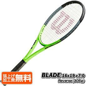 [リバースデザイン]ウィルソン(Wilson) BLADE 98 16X19 V7.0 REVERSE ブレード98 16x19 リバース(305g) 海外正規品 硬式テニスラケット WR013621U(21y1m)[NC][次回使えるクーポンプレゼント]
