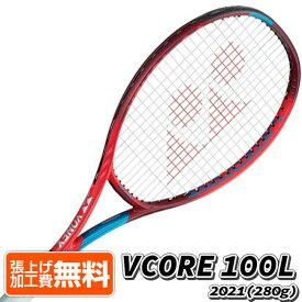 25日24時間限定10%OFFクーポン】ヨネックス(YONEX) 2021 VCORE 100L ブイコア100エル (280g) 海外正規品 硬式テニスラケット 06VC100L-587 タンゴレッド Vコア (21y1m)[NC]