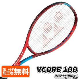 10月20日ラケットクーポン対象】ヨネックス(YONEX) 2021 VCORE 100 ブイコア100 (300g) 海外正規品 硬式テニスラケット 06VC100-587 タンゴレッド Vコア (21y1m)[NC]