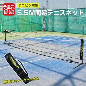 期間限定価格】[テニピン対応]テニス馬鹿 5.5Mバージョン ポータブル簡易ネット テニスネット ソフトテニスネット バドミントンネット 練習用ネット(収納ケース付き) (21y2m)