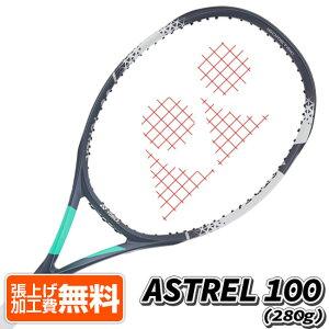 9月25日ラケットクーポン対象】ヨネックス(YONEX) ASTREL 100 アストレル100 (280g) 海外正規品 硬式テニスラケット 02AST100-384 ミント(21y2m)[NC][次回使えるクーポンプレゼント]
