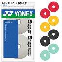 ヨネックス ウェットスーパーグリップテープ 30本入り Yonex Super Grap 30 Pack Overgrip AC102EX AC102-30P[次回使…