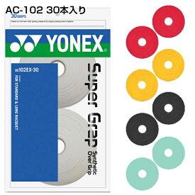 ヨネックス ウェットスーパーグリップテープ 30本入り Yonex Super Grap 30 Pack Overgrip AC102EX AC102-30P[次回使えるクーポンプレゼント]