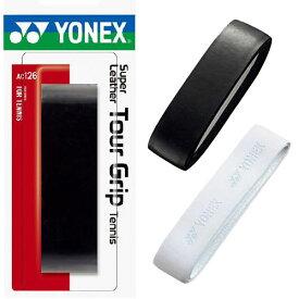 ヨネックス スーパーレザーツアーグリップ AC126/AC126EX リプレイスメントグリップ(YONEX Super Leather Tour Grip)(16y5m)[次回使えるクーポンプレゼント]