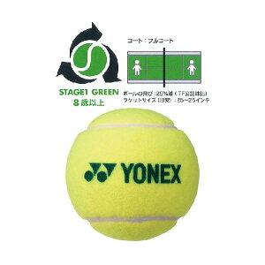 【バラ売り1球 グリーンボール】ヨネックス マッスルパワーボール40 TMP40 (YONEX Muscle Power 40) ジュニアテニスボール(16y5m)[次回使えるクーポンプレゼント]