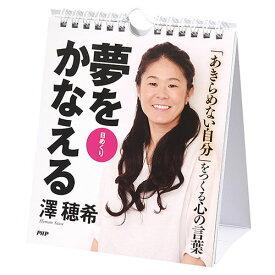 [日めくり]澤穂希 夢をかなえる【カレンダー】[次回使えるクーポンプレゼント]