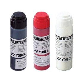 ヨネックス(YONEX) ステンシルインク AC414【2017年3月登録】[次回使えるクーポンプレゼント]