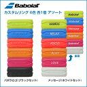 【6色1セット】バボラ(Babolat) カスタムリング 6色アソート グリップバンド BA710026-6p【2017年5月登録】