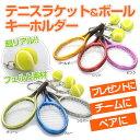 【全6色リアルなマスコット】ミニチュア テニスラケット&ボールキーホルダー(メタリックカラー)【2017年7月登録】