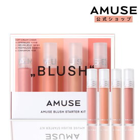 【AMUSE公式】ミニ チーク キット 2g*4個 / MINI BLUSH KIT【アミューズ】【正規品】【韓国コスメ】メイクアップ チーク ブラッシュ 限定コスメ