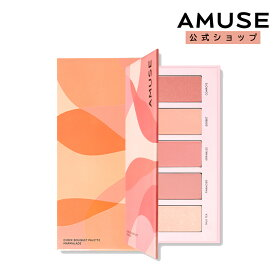 【AMUSE公式】チーク ブーケ パレット 2種 / CHEEK BOUQUET PALETTE【アミューズ】【正規品】【韓国コスメ】メイクアップ ベースメイク ブラッシュ