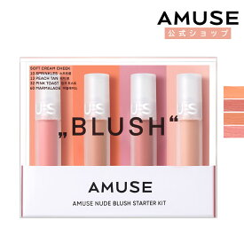 【AMUSE公式】ヌード ミニ チーク キット 2g*4個 / NUDE MINI BLUSH KIT アミューズ【正規品】韓国コスメ メイクアップ チーク ブラッシュ