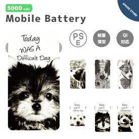 モバイルバッテリー 4000mAh PSE認証 防災 対策 大容量 薄型 軽量 iPhone XR XS Xperia Galaxy AQUOS HUAWEI iPad iQOS glo 対応 ワンちゃん 犬 モノクロ Today Was A DifficulT Day ブラック ホワイト