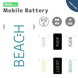 モバイルバッテリー 4000mAh 防災 対策 大容量 薄型 軽量 iPhone XR XS Xperia Galaxy AQUOS HUAWEI iPad iQOS glo 対応 キュート ワード スマイル Smile デザイン BEACH CUTE LUCKY FUCK ニコちゃん ハワイアン